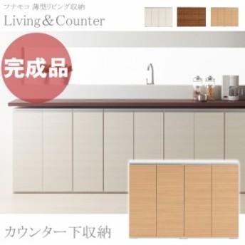 キッチン カウンター下収納 食器棚 完成品 薄型 扉付き 約 幅120cm LC-120 フナモコ