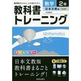 [書籍]/教科書トレーニング数学 日本文教版中学数学 2年/新興出版社啓林館/NEOBK-1919866