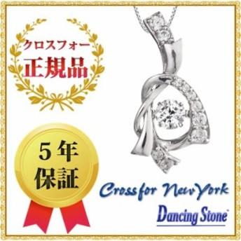 ダンシングストーン ネックレス クロスフォーニューヨーク ペンダント レディース ハート リボン NYP-568【wrp16】