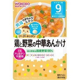 和光堂 グーグーキッチン 鶏と野菜の中華あんかけ 9ヵ月~(80g)[レトルト]