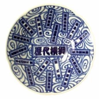 【未使用】 Sumo 相撲 歴代横綱陶器皿 095235【中古】