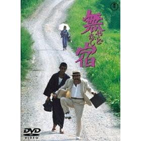 [DVD]/無宿(やどなし) [廉価版]/邦画/TDV-25098D