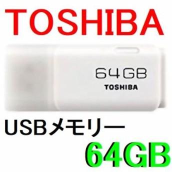■東芝 USBフラッシュメモリー 64GB THN-U202W0640A4【ネコポス可能】