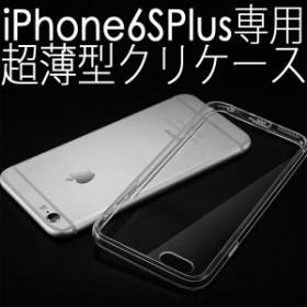 [送料無料][激薄タイプ]激安定番大人気のiPhone6/6SSPlus専用クリアーTPU素材本体保護ケースカバー[納期:約2~3週間]
