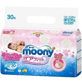 ムーニー エアフィット テープ お誕生~3000g(30枚入)[新生児用おむつ]