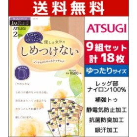 送料無料9組セット 計18枚 しめつけない ゆったりサイズ 2足組 アツギ ATSUGI パンティストッキング パンスト | レディース 女性 婦人 ス
