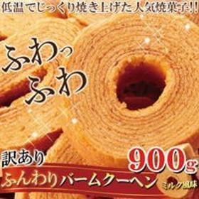 【訳あり ふんわりバームクーヘンミルク風味 900g】5個ご注文で1個オマケ!切れたり潰れてしまった訳あり品!