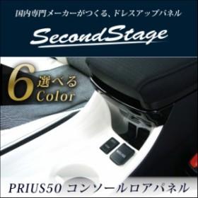 プリウス 50系 プリウスPHV コンソールロアパネル トヨタ PRIUS インテリアパネル カスタム パーツ