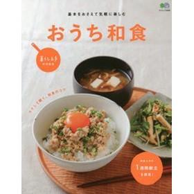 [書籍]/おうち和食 (エイムック)/エイ出版社/NEOBK-1981526