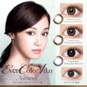 [¥4000以上購入で送料無料]EverColor1day Natural 20枚入り