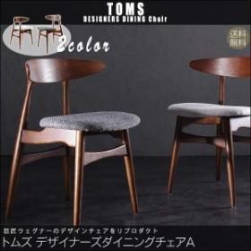 TOMS トムズ デザイナーズダイニングチェアA (ウェグナー,天然木,木製,おしゃれ,おすすめ,CH33,格安,モダン)
