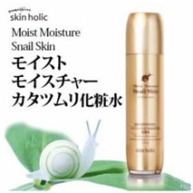 まずは保湿ケアから♪モイストモイスチャーカタツムリ化粧水130mlスキンホリックSkinHolic韓国コスメ送料無料