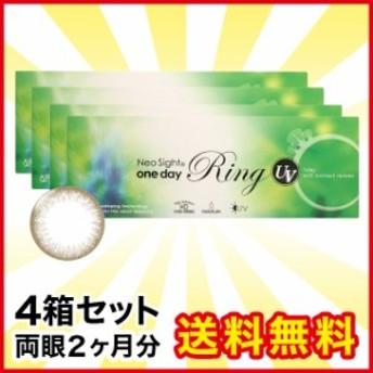 ネオサイトワンデーリング UV ライトブラウン ×4箱 1day カラーコンタクトレンズ 送料無料 キャッシュレス5%還元
