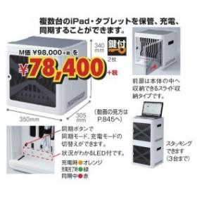 【送料無料】 iPad・タブレット収納庫 ホワイト W350×D305×H340mm CAI-CAB11W. サンワサプライ