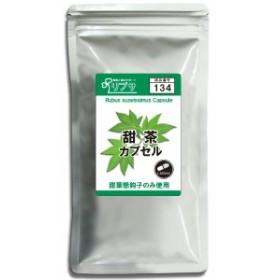 純甜茶カプセル 約3か月分 C-134 送料無料 サプリ サプリメント