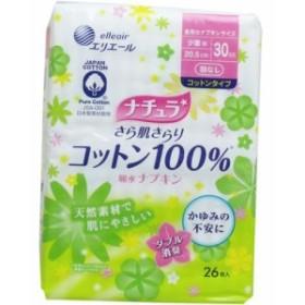 ナチュラ さら肌さらり コットン100% 吸水ナプキン少量用 26枚入 12631