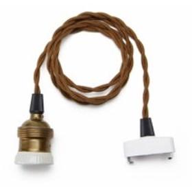 ブラウンコード 60cm / エジソンバルブ用 / シーリングコード / 照明 / Brown Cord 60cm  / インテリア