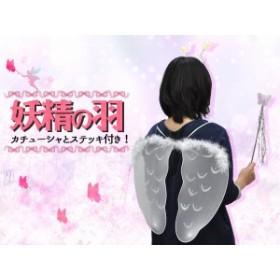 妖精の羽・ステッキ・蝶蝶付きカチューシャの3点セット■ハロウィン、仮装、パーティ、イベント、シークレットパーティ、コスプレなどに