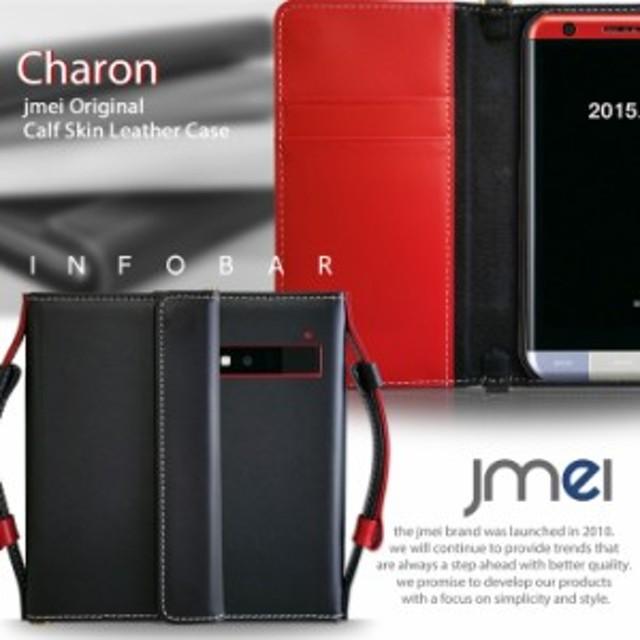 0071cc2567 au INFOBAR A03 ケース/カバー 本革 JMEIオリジナルレザー手帳ケース CHARON スマートフォン/