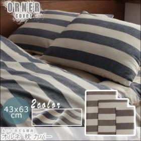 ORNER オルネ 枕カバー 2枚組 (ピローケース,ボーダーデザイン,インド綿,丸洗い,インテリ,北欧風,おしゃれ,おすすめ)