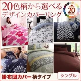 【送料無料】20色柄から選べる!お手軽カバーリングシリーズ 掛布団カバー単品 柄タイプ シングル