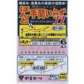 がまかつ/Gamakatsu AI-108 ほんと手間いらず2 (メタブリッド対応簡単ジョインター 42164)