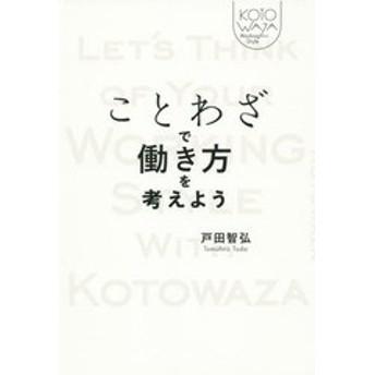 [書籍]/ことわざで働き方を考えよう/戸田智弘/著/NEOBK-1730273