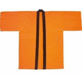 アーテック カラー不織布ハッピ子供用Sオレンジ ハッピ 品番 1522