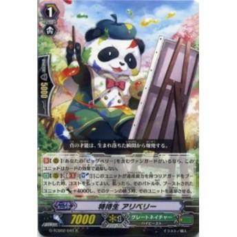 特待生 アリベリー G-TCB02/041 R 【カードファイト!! ヴァンガードG】グレートネイチャー