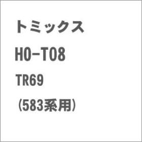 トミックス 【再生産】(HO) HO-T08 TR69台車(583系用) トミックスパーツ HO-T08【返品種別B】