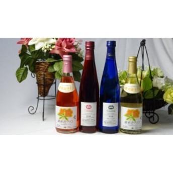 国産甘口ロゼ×白ワイン4本セット(微発泡ナイアガラ コンコード 微発泡白ナイアガラ) 国産ぶどう100%使用 500ml×4本(山梨県・北