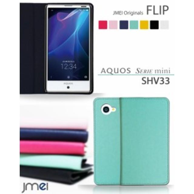 6c46a19949 AQUOS SERIE mini SHV33 ケース/カバー JMEIオリジナルフリップケース スマートフォン/スマホケース/スマホカバー