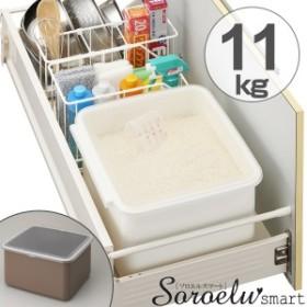 米びつ 11kg システムキッチン 引き出し用 Soroelusmart ソロエルスマート ライスボックス ( 収納 10kg )