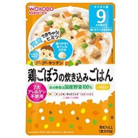 和光堂 グーグーキッチン 鶏ごぼうの炊き込みごはん 9ヵ月~【イージャパンモール】