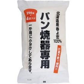 北海道産 春よ恋 100% パン焼器専用粉(250g4袋入)[小麦粉]