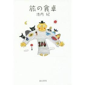 [書籍]/旅の食卓/池内紀/著/NEOBK-1981844