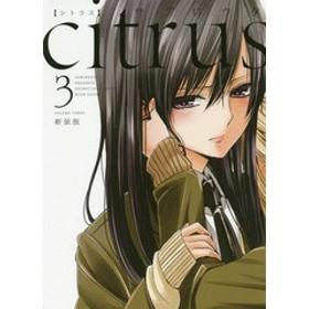 [書籍]/citrus 3 【新装版】 (IDコミックス/百合姫コミックス)/サブロウタ/著/NEOBK-1831503