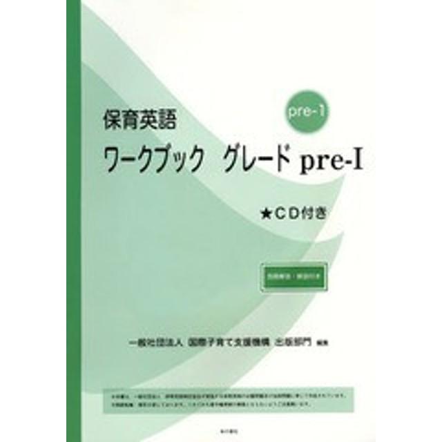 [書籍]/保育英語ワークブック グレードpre-1/国際子育て支援機構出版部門/編集/NEOBK-1946507
