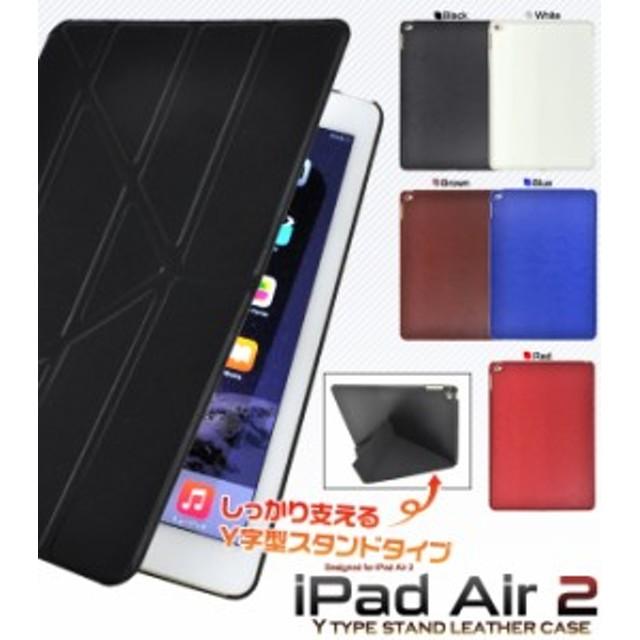 【iPad Air 2用】レザーデザインケース(Y字スタンドタイプ) シンプルなアイパッド エア2用手帳型(横開きタイプ) 保護カバーケース 在庫