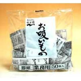 ★まとめ買い★ 永谷園 お吸いもの 2.3g×50袋(業務用) ×20個【イージャパンモール】