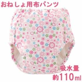 約110mlの吸水層付花柄おねしょパンツ[赤ちゃん][ベビー][おねしょパンツ][女の子]【100cm・110cm・120cm】