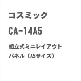 コスミック (N) CA-14A5 組立式ミニレイアウトパネル(A5サイズ) コスミック CA-14A5【返品種別B】