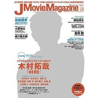 [書籍]/J Movie Magazine 映画を中心としたエンターテインメントビジュアルマガジン Vol.01(2015) (パーフェクト・メモワール)/リイド社/