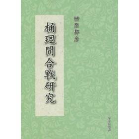 [書籍]/桶廻間合戦研究/榊原邦彦/著/NEOBK-1878610
