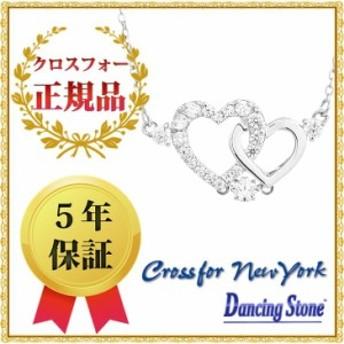 ダンシングストーン ネックレス クロスフォーニューヨーク ペンダント レディース ハート NYP-598【wrp16】