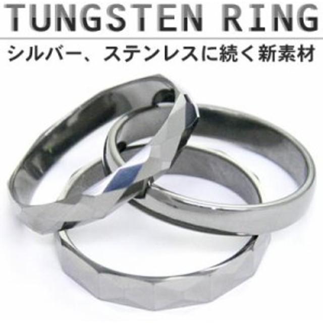 タングステン 指輪