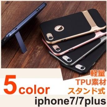 iPhone7 iPhone7Plus アイフォン7 バンパーケース スタンドバー付き 耐衝撃ケース スマホカバー IP7-SPC004 5カラー【定型外送料無料】