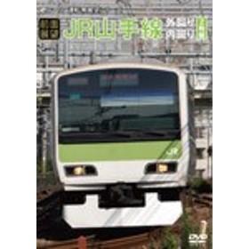 【前面展望】JR山手線 外回り・内回り(2枚組)/鉄道[DVD]【返品種別A】