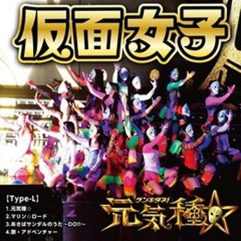 [CD]/仮面女子/元気種[Type-L]/DAKAPKB-12