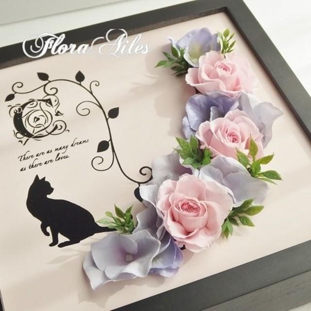 エレガントキャットのお花アレンジフレームP&P猫